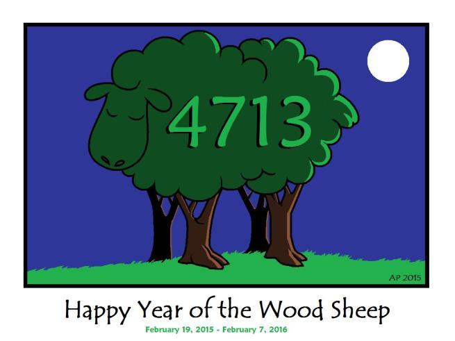 chinesenewyear2015-woodsheep_postcard-ap-7PJ